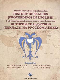 Selçuklu Sempozyumu: History of Seljuks (Proceedings in English) - История сельджуков, 2014