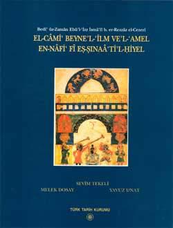 El-Câmi` Beyne`l-`İlm Ve`l-`Amel En-Nâfi` Fî Eş-Şınaâ`ti`l-Hiyel, 2002