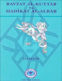 Ravzat Al-Kuttab va Hadikat Al-Albab, 2011